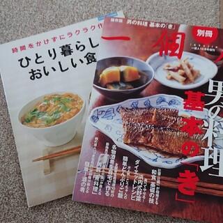 料理本(料理/グルメ)