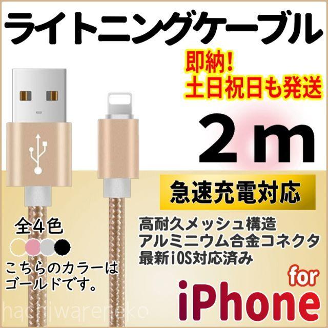 iPhone(アイフォーン)のiPhone 充電ケーブル 2m ゴールド ライトニングケーブル 充電器 コード スマホ/家電/カメラのスマートフォン/携帯電話(バッテリー/充電器)の商品写真