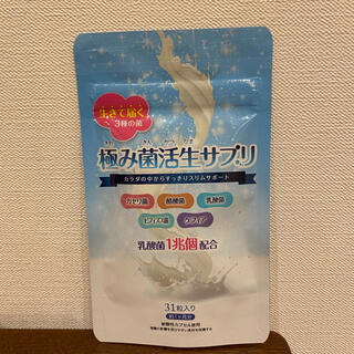 極み菌活生サプリ(ダイエット食品)
