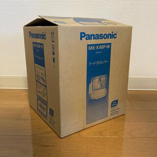 パナソニック(Panasonic)のPanasonic フードプロセッサー MK-K48P-W(フードプロセッサー)