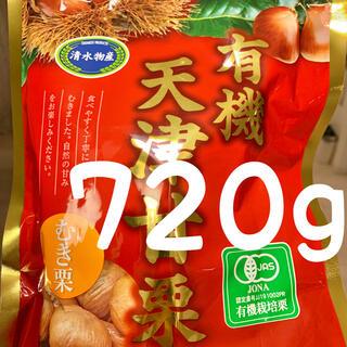 有機天津甘栗 720g(菓子/デザート)