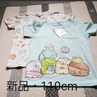 110cm  半袖Tシャツ(すみっコぐらし)2枚セット
