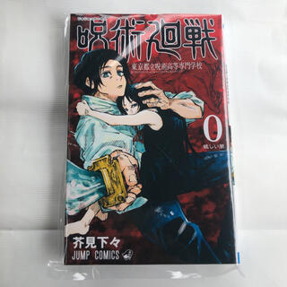 集英社 - 呪術廻戦 0巻 新品