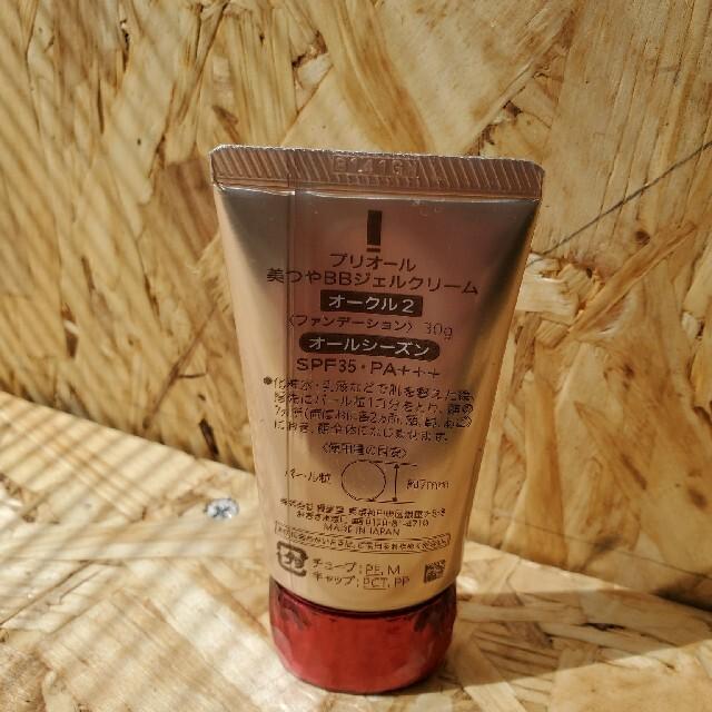 PRIOR(プリオール)のプリオールbb 2 コスメ/美容のベースメイク/化粧品(BBクリーム)の商品写真