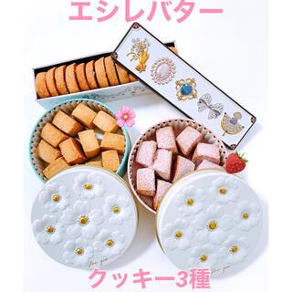 エシレバターのクッキー3種セット(菓子/デザート)
