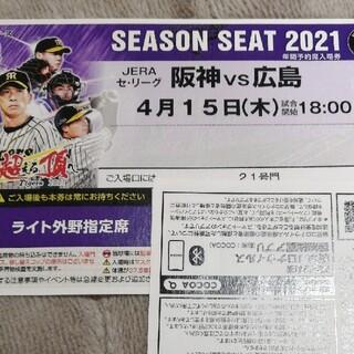 ハンシンタイガース(阪神タイガース)の4/15㈭ 阪神vs広島 ライト外野指定席 1枚(野球)
