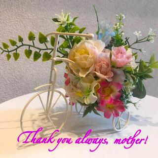 ♡フラワーアレンジメント♡ ★自転車にお花を!★(その他)