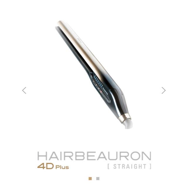 ヘアビューロン4D plus《新品》《未開封》 スマホ/家電/カメラの美容/健康(ヘアアイロン)の商品写真
