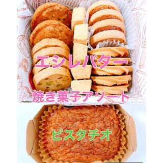エシレバターのクッキーアソートとピスタチオケーキ(菓子/デザート)