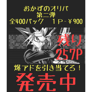 遊戯王 - 遊戯王 オリパ 爆 アド 低額 くじ 第二弾