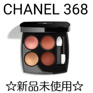 CHANEL - 新品未開封 CHANEL シャネル レ キャトル オンブル 368 アイシャドー