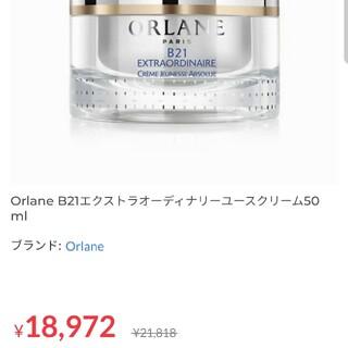 オルラーヌ(ORLANE)のオルラーヌ B21 エクストラオーディネール クリーム 50ml(フェイスクリーム)