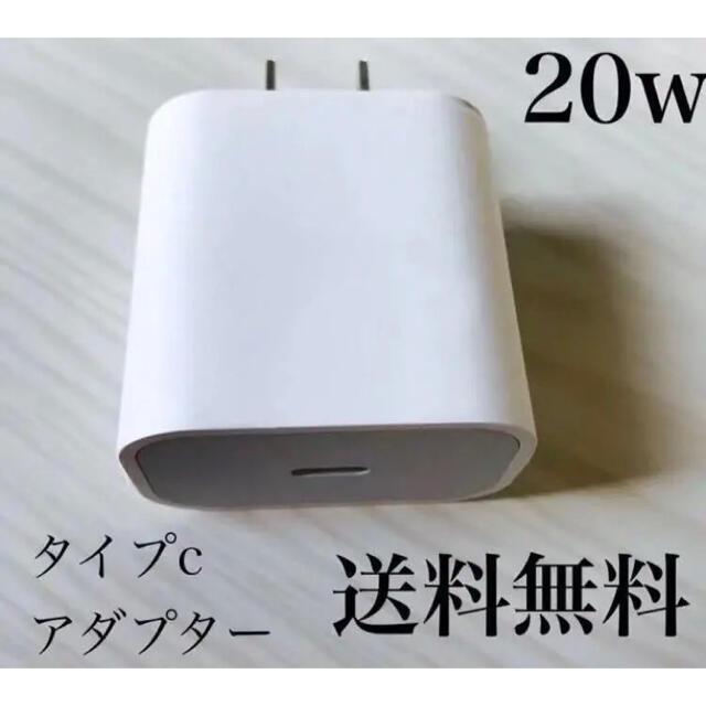 iPhone(アイフォーン)の20w iPhone 急速充電器 PD充電 アダプター 送料無料 スマホ/家電/カメラのスマートフォン/携帯電話(バッテリー/充電器)の商品写真