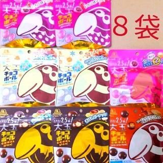 【8袋】大玉チョコボール(ホワイトクランチキャラメル/ピーナッツ/苺ショコラ…)(菓子/デザート)