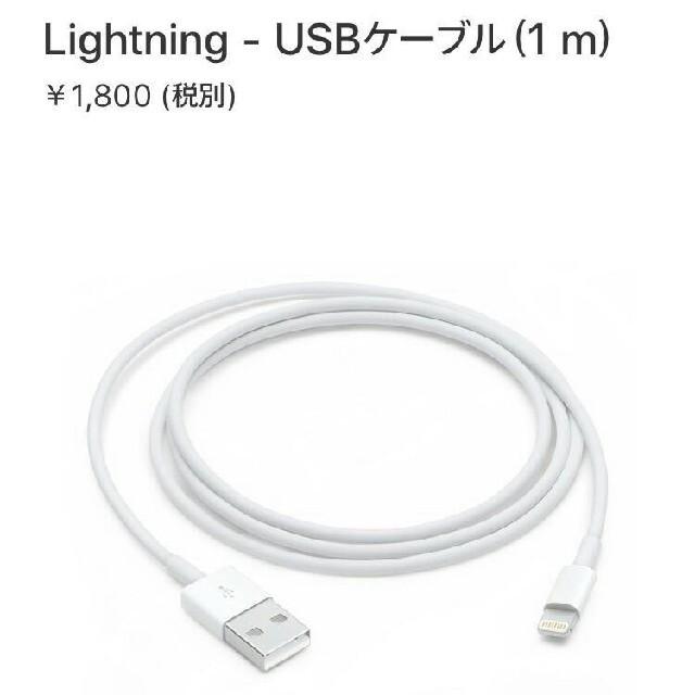 Apple(アップル)のApple純正品 iPhone充電器 ライトニングケーブル スマホ/家電/カメラのスマホアクセサリー(その他)の商品写真