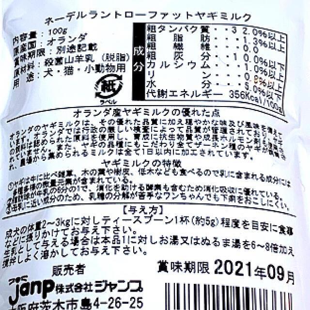 【新品未開封】ペット用ヤギミルク ネーデルラントローファットヤギミルク2袋 その他のペット用品(犬)の商品写真