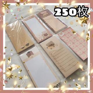 韓国文房具 大人気✩ くまさん メモ帳 250枚 シール