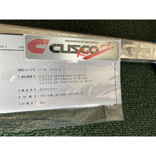 クスコ  CUSCO ストラットバー  L385S タント 778 540 A  自動車/バイクの自動車(車種別パーツ)の商品写真