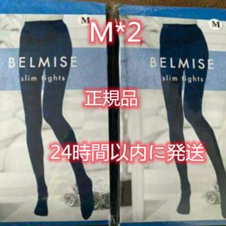 (新品未開封)BELMISE ベルミス スリムタイツセット Mサイズ 2枚
