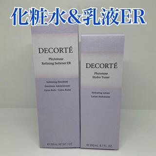 COSME DECORTE - コスメデコルテ  フィトチューン 乳液&化粧水