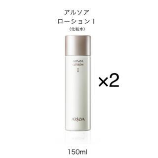アルソア(ARSOA)のアルソアローションⅠ〈化粧水〉150ml2本(化粧水/ローション)