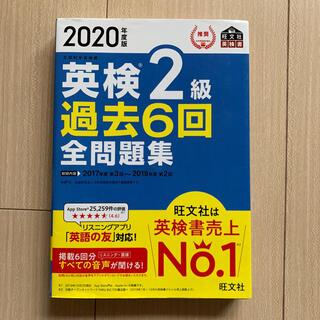 英検2級過去6回全問題集 文部科学省後援 2020年度版