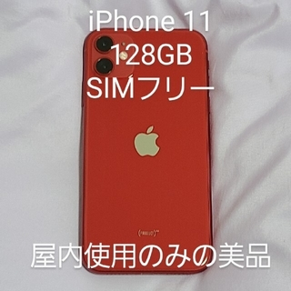 iPhone - 【おまけ付】iPhone 11 128GB 利用制限○ SIMフリー レッド