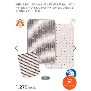 ニシマツヤ(西松屋)のおむつ替えシート 2枚組(おむつ替えマット)