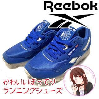 リーボック(Reebok)のリーボック Reebokランニング スニーカーブルー4 23cm(スニーカー)