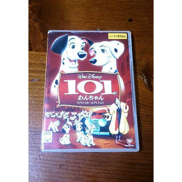 Disney(ディズニー)の101匹わんちゃん スペシャルエディション  エンタメ/ホビーのDVD/ブルーレイ(キッズ/ファミリー)の商品写真