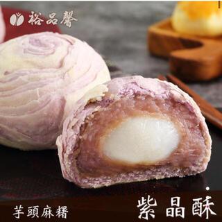 1箱のみあります 裕品馨 紫晶酥 餅入りタロイモケーキ(菓子/デザート)