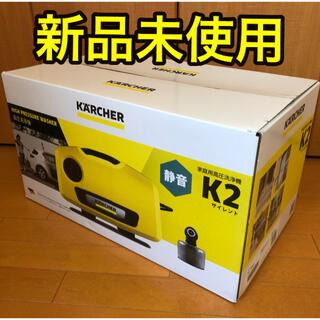 ケルヒャー K2サイレント 新品