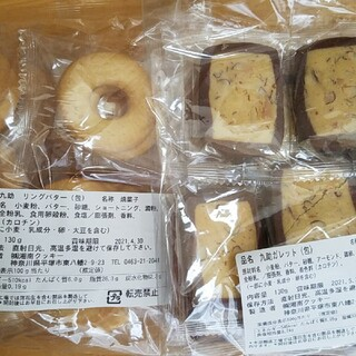【即日発送!】湘南クッキー 九助 リングバター ガレット