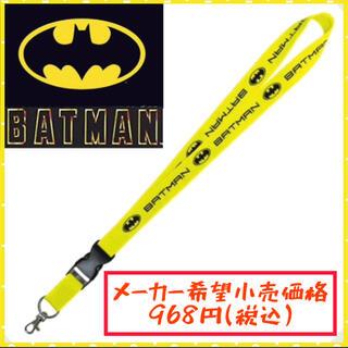★バットマン★ネックストラップ ★ランヤード★ロゴ 刺繍 イエロー 黄色