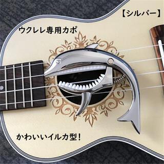 ウクレレ専用カポ【イルカ✖︎シルバー】かわいい 個性的 人気(ソプラノウクレレ)