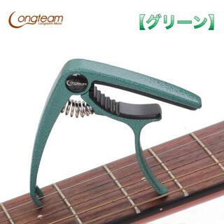 Longteam アンティークなギターカポ【グリーン】ブリッジピン抜き(アコースティックギター)