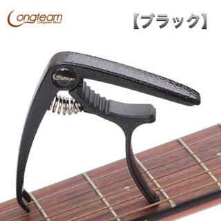 Longteam アンティークなギターカポ【ブラック】ブリッジピン抜き(アコースティックギター)
