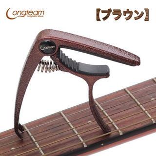 Longteam アンティークなギターカポ【ブラウン】ブリッジピン抜き(アコースティックギター)