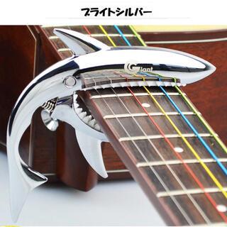 Giant ギターカポ【サメ✖︎ブライトシルバー】アコギ エレキ 個性派(アコースティックギター)