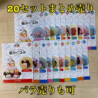 ディズニー(Disney)のディズニーツムツム編みぐるみコレクション20セット(あみぐるみ)