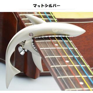 Giant ギターカポ【サメ✖︎マットシルバー】アコギ エレキ 個性派(アコースティックギター)