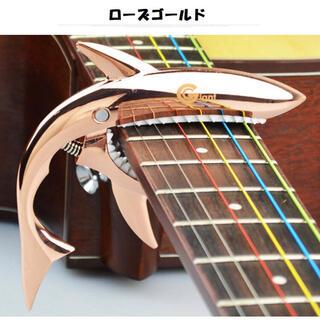 Giant ギターカポ【サメ✖︎ローズゴールド】アコギ エレキ 個性派(アコースティックギター)