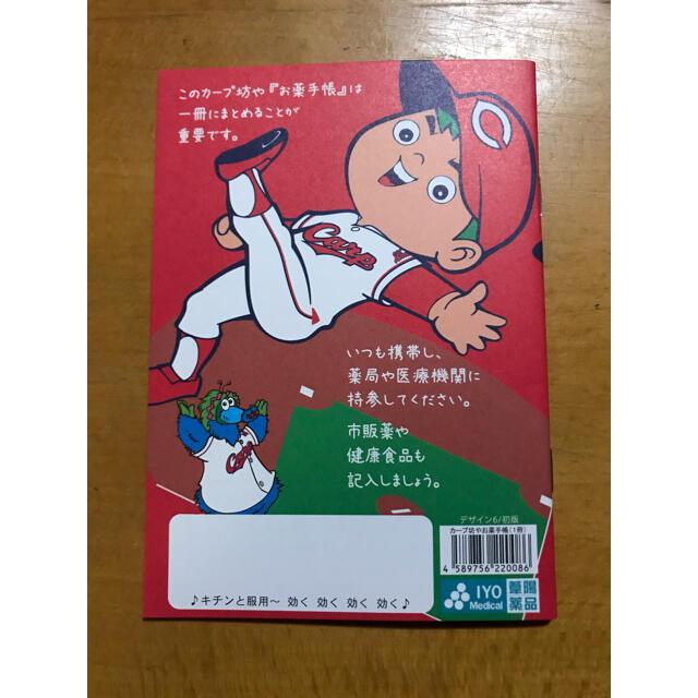 広島東洋カープ(ヒロシマトウヨウカープ)の広島カープ カープ坊やお薬手帳 ヒップタッチバージョン 1冊 スポーツ/アウトドアの野球(その他)の商品写真