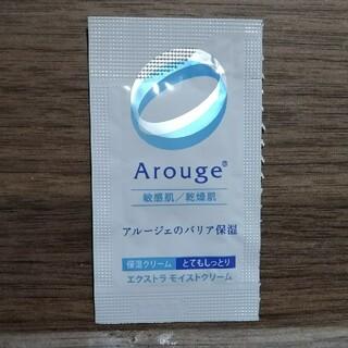 アルージェ(Arouge)のアルージェ 保湿クリーム(サンプル/トライアルキット)