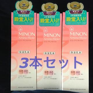 ミノン(MINON)のミノン乳液 アミノモイスト 3本セット 新品未使用(乳液/ミルク)