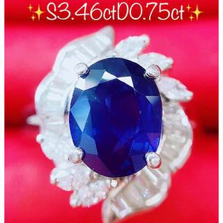 ★3.46ct★✨サファイア&0.75ctダイヤモンドプラチナリング指輪16号