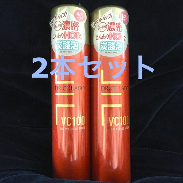 Dr.Ci Labo(ドクターシーラボ)のドクターシーラボVC100ホットウォッシングフォーム120g×2本 新品未使用 コスメ/美容のスキンケア/基礎化粧品(洗顔料)の商品写真
