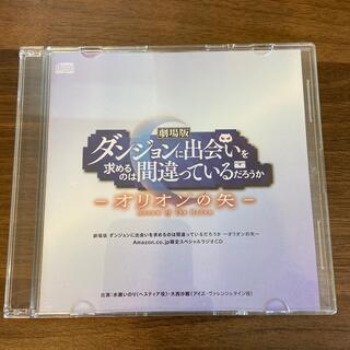 ダンまち オリオンの矢 スペシャルラジオCD