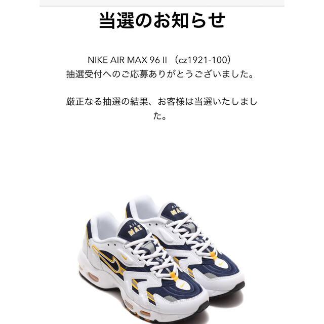 NIKE(ナイキ)のnike air max 96 II 28.5cm メンズの靴/シューズ(スニーカー)の商品写真