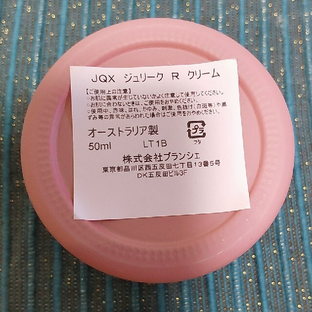 Jurlique(ジュリーク)のジュリーク ローズクリーム 50ml コスメ/美容のスキンケア/基礎化粧品(フェイスクリーム)の商品写真